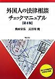 外国人の法律相談チェックマニュアル【第4版】