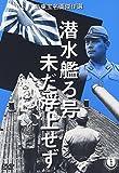 潜水艦ろ号 未だ浮上せず[DVD]