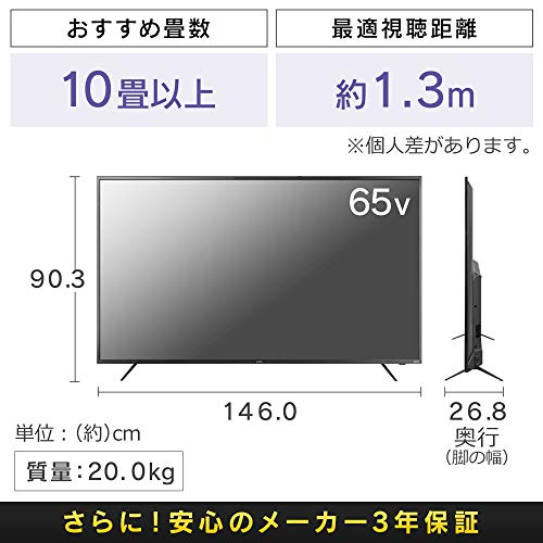 アイリスオーヤマ65V型4Kチューナー内蔵AIオート機能付き液晶テレビ65XUC38VCLUCA2番組同時録画対応2021年モデル3年保証