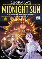 ミッドナイト・サン [DVD]