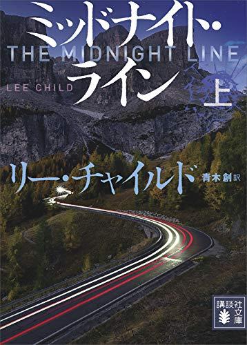 ミッドナイト・ライン(上) (講談社文庫) - リー・チャイルド, 青木創