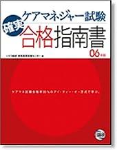 ケアマネジャー試験確実合格指南書 (06年版)