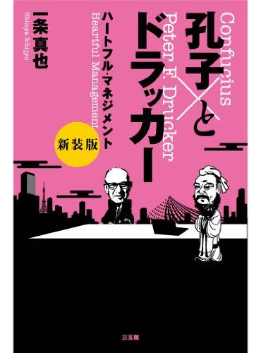 孔子とドラッカー 新装版 ハートフル・マネジメント