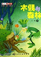 Wang Yimei fairy tale : Puppet Forest ( Collector's Edition )(Chinese Edition)