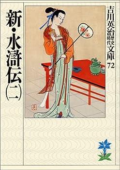 Shin Suikoden 2 4061965727 Book Cover