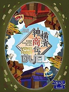 OKAZU brand 横濱紳商伝デュエル (2人用 45分 12才以上向け) ボードゲーム