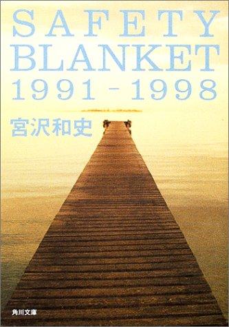 SAFETY BLANKET 1991-1998 (角川文庫)の詳細を見る