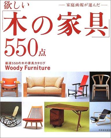 欲しい「木の家具」550点―家庭画報が選んだ (別冊家庭画報) - 正, 稲本, 知子, 沢田, 健一, 山崎