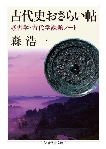 古代史おさらい帖: 考古学・古代学課題ノート (ちくま学芸文庫)
