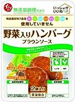 イシイの食物アレルギー配慮食 野菜入り ハンバーグ ブラウンソース
