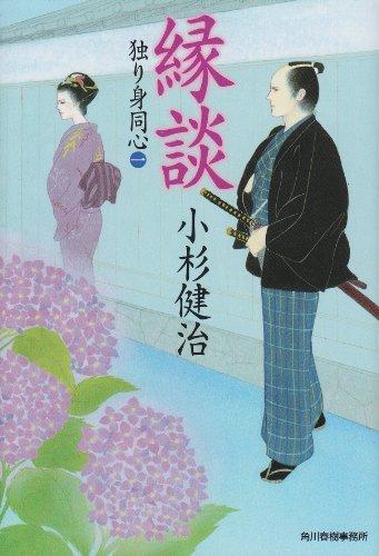 縁談―独り身同心1 (ハルキ文庫 こ 6-21 時代小説文庫 独り身同心 1)