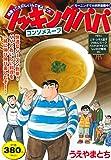 クッキングパパ コンソメスープ (講談社プラチナコミックス)