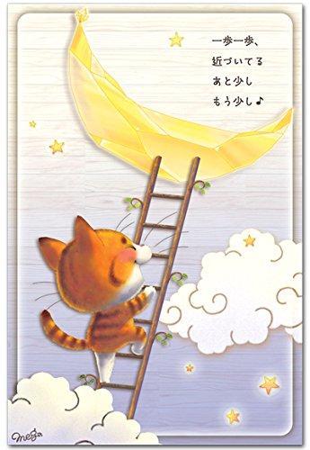 頑張ってる人へ贈るメッセージ ポストカード 「いっぽいっぽ」 応援メッセージ絵葉書