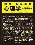 図解 教養事典 心理学