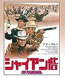 シャイアン砦[Blu-ray/ブルーレイ]