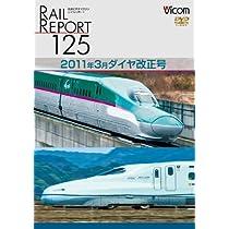 レイルリポート125 2011年3月ダイヤ改正号 [DVD]