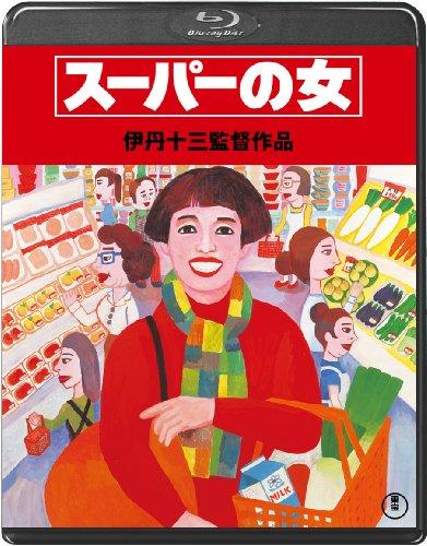 スーパーの女<Blu-ray>