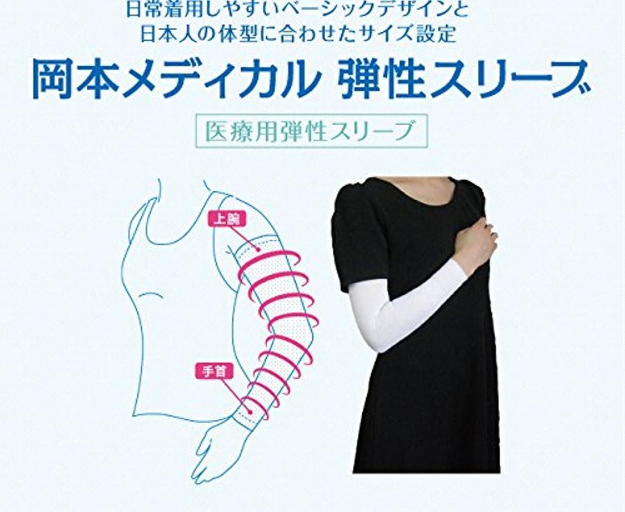 丘調査癌岡本メディカル 医療用着圧スリーブ 一般医療機器 (SSブラック)