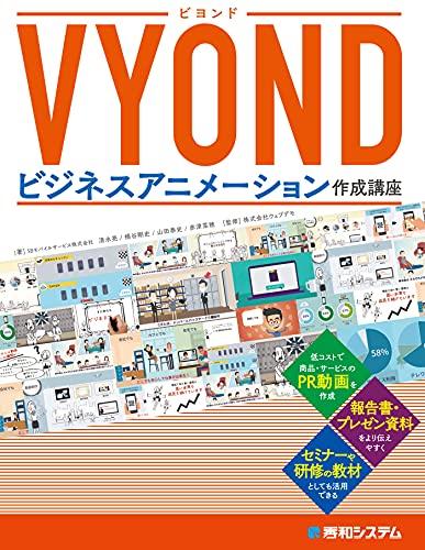 VYOND ビジネスアニメーション作成講座