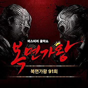 복면가왕 91회 (Live Version) - 옛사랑 (지방방위대 디저트맨, 기쁘다 트리 오셨네)