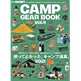 GO OUT特別編集 GO OUT CAMP GEAR BOOK Vol.4