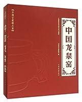 中国龙泉窑(精)/中国古瓷窑大系