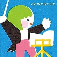 こどもクラシック~心おちつく名曲セレクション◆落ち着いた時間を子どもに作ってあげたい方へ