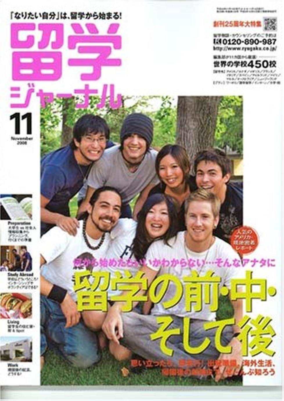 留学ジャーナル2008年11月号