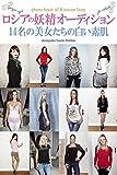 ロシアの妖精 オーディション ~14名の美女たちの白い素肌~ (ラビリンス)