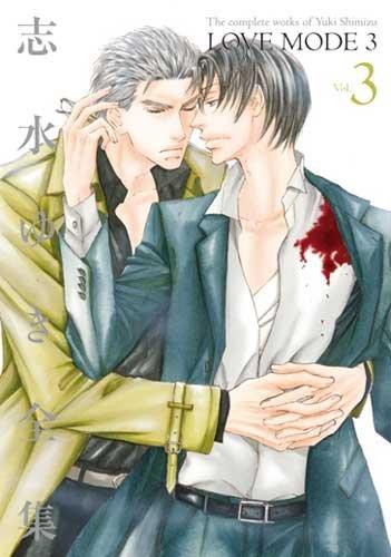 志水ゆき全集(3) LOVE MODE (3) (ディアプラス・コミックス)の詳細を見る