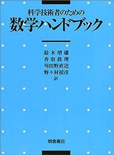 科学技術者のための数学ハンドブック