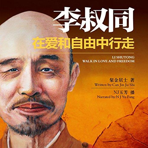 李叔同:在爱和自由中行走 - 李叔同:在愛和自由中行走 [Li Shutong: Walk in Love and Freedom] cover art