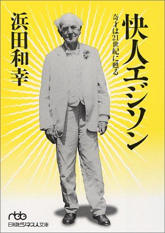 快人エジソン - 奇才は21世紀に甦る (日経ビジネス人文庫)