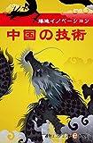 爆速イノベーション 中国の技術 週刊エコノミストebooks