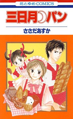 三日月パン 1 (花とゆめコミックス)