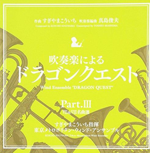 吹奏楽による「ドラゴンクエスト」Part.Ⅲ Ⅶ&Ⅷ名曲選