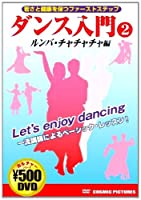 ダンス入門 2 ルンバ・チャチャチャ編 CCP-859 [DVD]