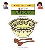平野レミのサラダブック―ひも ほうちょうも つかわない (かがくのとも傑作集 わくわくにんげん)
