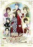 映画「明治東亰恋伽」 豪華版[DVD]