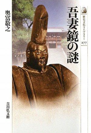 吾妻鏡の謎 (歴史文化ライブラリー)