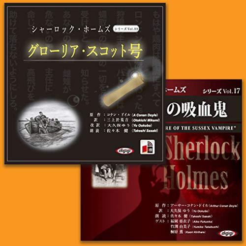 『シャーロック・ホームズ (2本セット) 1』のカバーアート