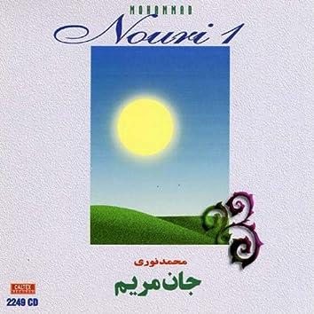 Jaane Maryam - Persian Music