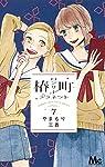 椿町ロンリープラネット 7 (マーガレットコミックス)