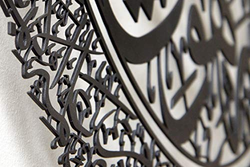 Large Metal Ayatul Kursi Wall Art, Islamic Wall Art, Islamic Gift, Metal, Calligraphy, Black, Gold, Cooper Tones, Muslim Gifts, Quran Art, Islamic Home Decor, 35 x27,5 inches