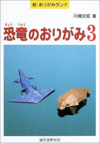 恐竜のおりがみ〈3〉 (新・おりがみランド)