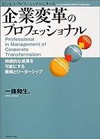 企業変革のプロフェッショナル (ビジネス・プロフェッショナルシリーズ)