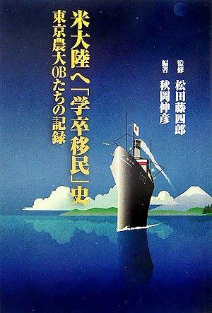 米大陸へ「学卒移民」史―東京農大OBたちの記録