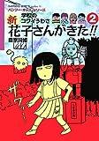 学校のコワイうわさ 新花子さんがきた!!〈2〉 (バンブー・キッズ・シリーズ)