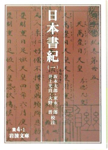 日本書紀〈1〉 (岩波文庫)の詳細を見る