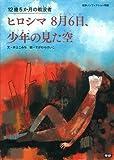 ヒロシマ 8月6日、少年の見た空: 12歳5か月の戦没者 (戦争ノンフイクション物語)